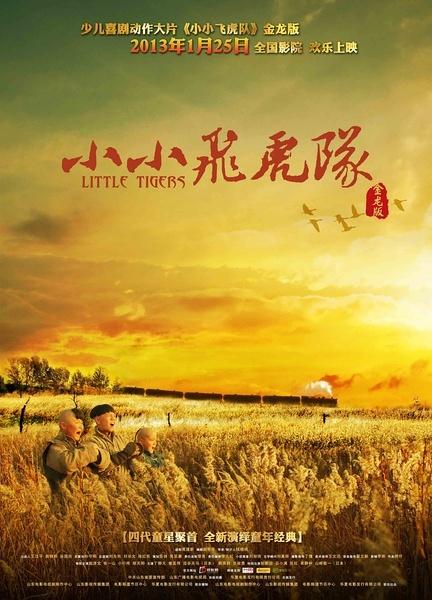 新小小飞虎队电影_小小飞虎队_电影海报_图集_电影网_1905.com