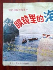 眼镜里的海