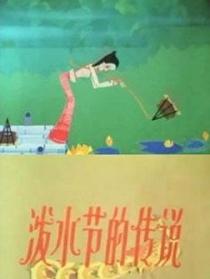 泼水节的传说