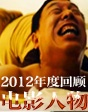 電影那些事兒之2012年度電影人物