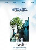 武汉的街上有了人气但他失去了父亲