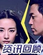 董潔、潘粵明上法庭(12.22-12.28)