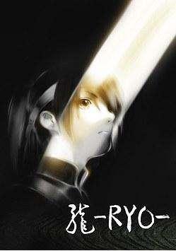 龙 RYO