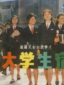 女大学生宿舍