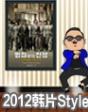 電影那些事兒之2012韓片Style