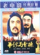华佗与曹操