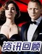 007:邦德湿吻邦女郎