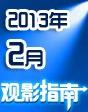 2013年2月觀影指南