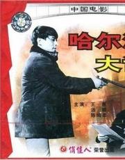 哈尔滨大谋杀