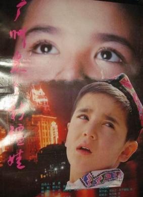 广州来了新疆娃