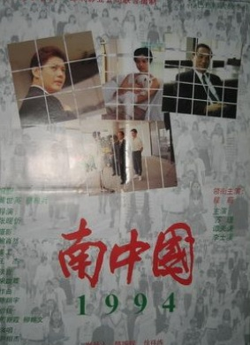 南中国1994
