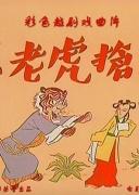 王老虎抢亲