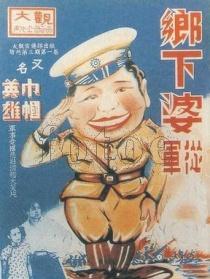 乡下婆从军