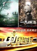 中国电影2012-时代风韵 历史风云