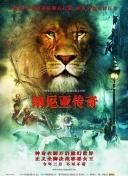 納尼亞傳奇1:獅子、女巫和魔衣櫥