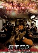 精英部队2:大敌当前