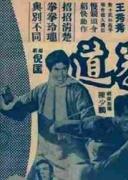 唐手跆拳道