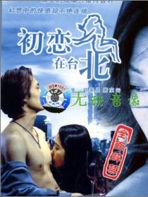 初恋在台北