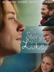卢克的故事