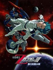 机动战士Z高达Ⅲ:星辰的跳动是爱