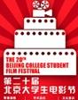第二十届北京大学生电影节