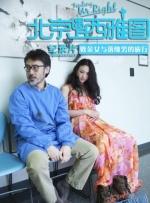 《北京遇上西雅图》纪录片-拜金女与落魄男的旅行