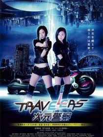 Travelers 次元警察