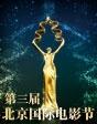第三届北京国际电影节