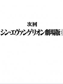 新世纪福音战士新剧场版4