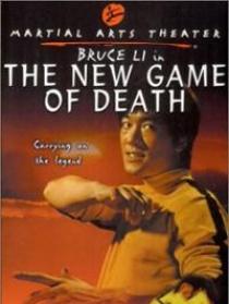 新死亡游戲