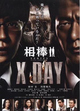 相棒系列:X DAY