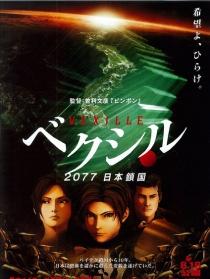2077日本锁国