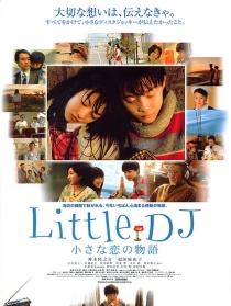 Little DJ:两小无猜