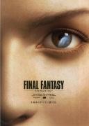 最终幻想:灵魂深处