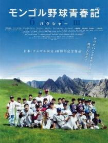 蒙古棒球青春记