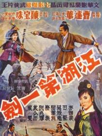 江湖第一剑