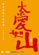 大爱如山系列微电影