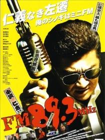FM89.3