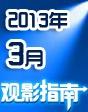 2013年3月觀影指南
