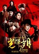 2010剧情片《谋杀回溯连载2》日语对白   中文子