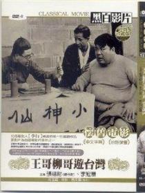 王哥柳哥游台湾(上)