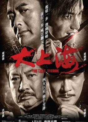大上海紀錄片