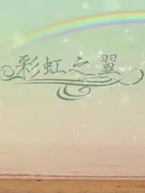 《彩虹之翼》:彩虹架起爱的桥梁
