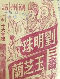 刘明珠三审玉芝兰