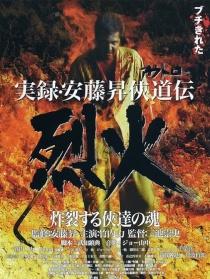 实录·安藤升侠道传:烈火