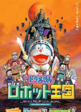 哆啦a梦之梦幻王国_哆啦A梦:大雄与机器人王国Doraemon: Nobita to robotto kingudamu(2002)_1905 ...