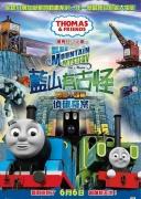 汤玛士小火车电影版 蓝山矿场的秘密