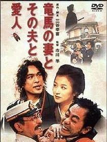 坂本龙马的妻子和她的情人