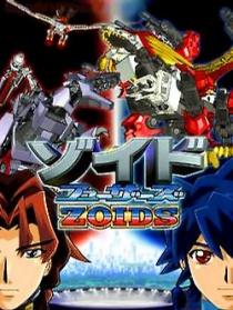 机兽新世纪 ゾイド -ZOIDS-