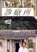 五岛医生诊疗所